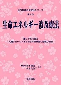 六次元セラピーテキスト第1巻