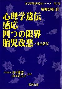 六次元セラピーテキスト第3巻