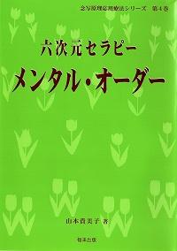 六次元セラピーテキスト第4巻