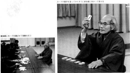 カードを透視する山本健造先生