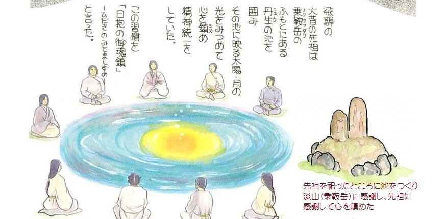 大昔から行われていた日抱き御霊鎮めを現代版にした六次元精神統一